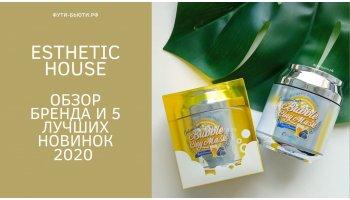Esthetic House - обзор бренда и 5 лучших новинок 2020 года + внутри купон на скидку 15%