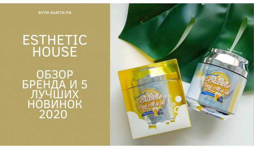Esthetic House - обзор бренда и новинки 2020 года