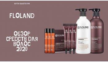 Косметика Floland: эффект салонного ухода за волосами в домашних условиях
