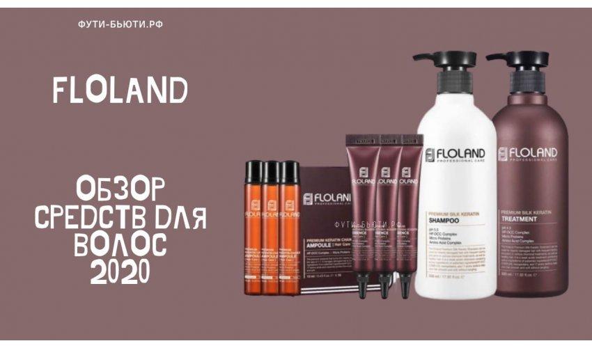 Средства для волос Floland
