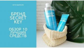 Secret Key: чем корейский бренд покорил покупательниц