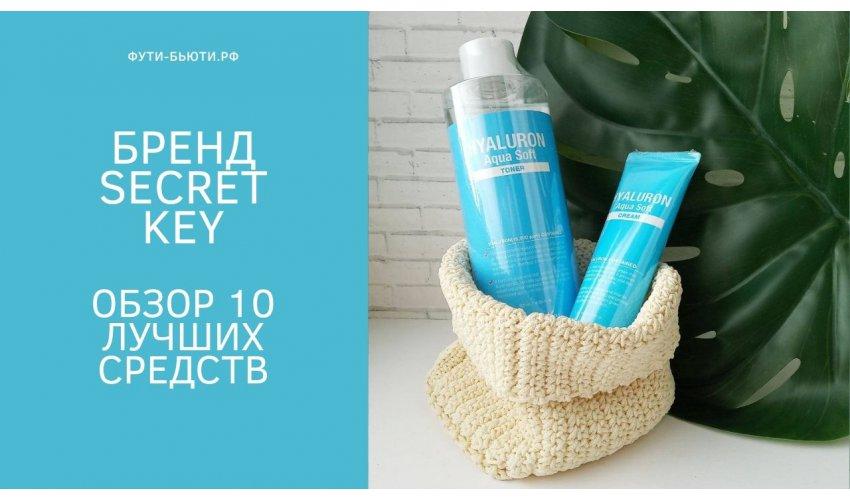 Secret Key (Секрет кей)