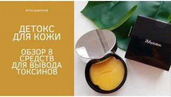 Детокс для кожи: как очиститься от токсинов после Нового года