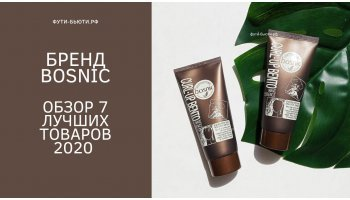 Косметика Bosnic: что предлагает корейский бренд