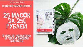 Маска для лица с коллагеном - обзор 25 масок за 250 рублей